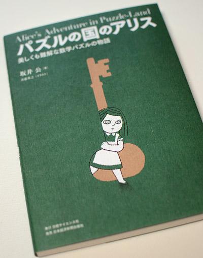 puzzle_book