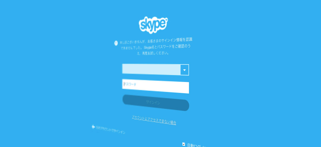 download skype for mac os x 10.8.5